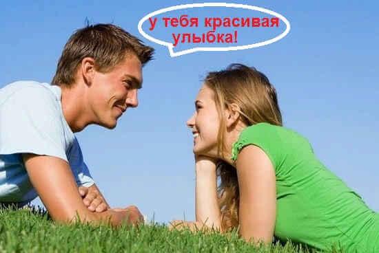 Говорите друг другу комплименты