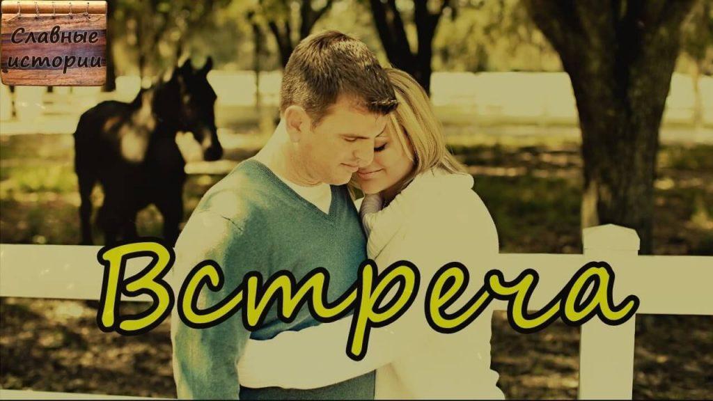 Лучшая романтическая история знакомства